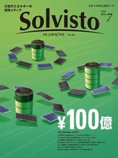 solvisto140701