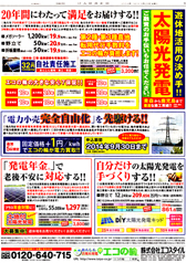 日本経済新聞140829