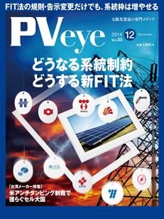 PVeye141201