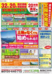 朝日新聞141211