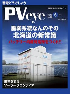 PVeye201506