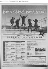 日本経済新聞150709