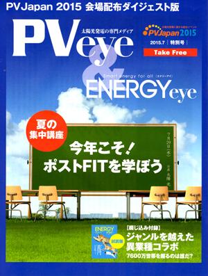 150728PVeye