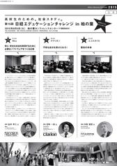 日本経済新聞150922
