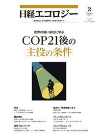 160108_日経エコロジー