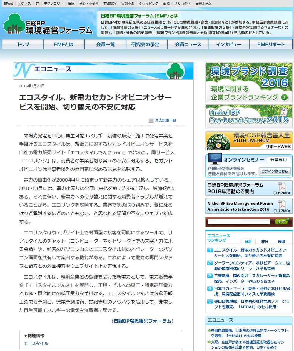 日経BP環境経営フォーラム