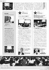 日本経済新聞160920