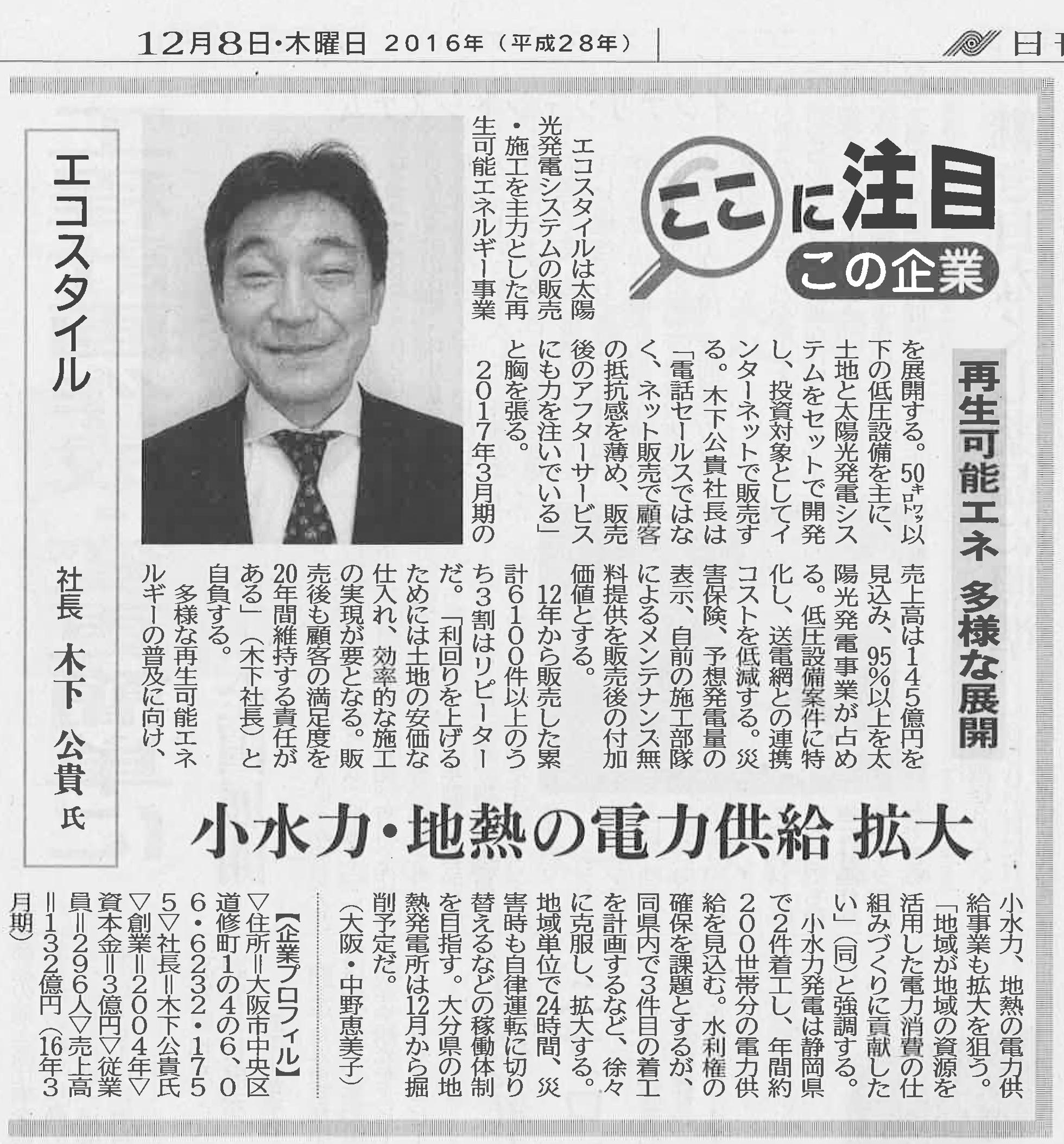161208日刊工業新聞