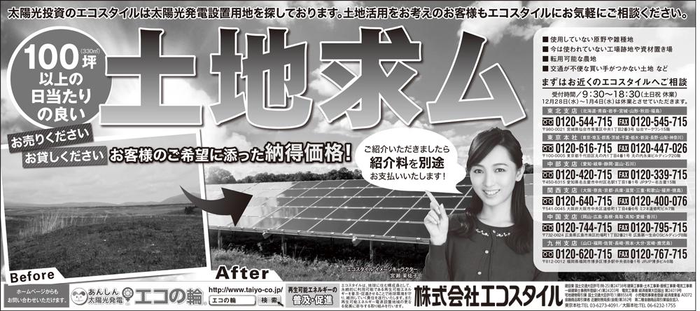 161226日経新聞朝刊