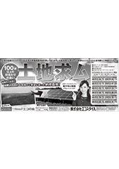 日本経済新聞161226