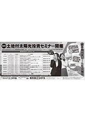日本経済新聞170118