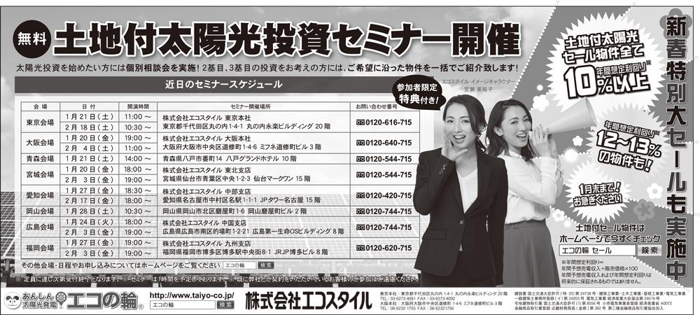 170118日経新聞朝刊