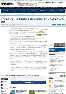 170207_日経テクノロジー