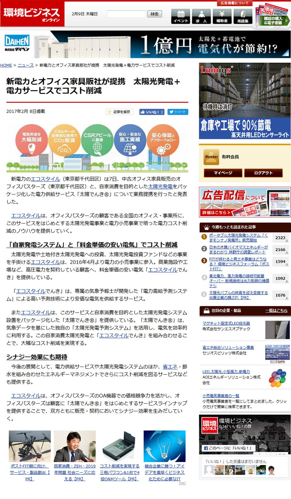 170208環境ビジネスオンライン