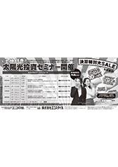 日本経済新聞170215
