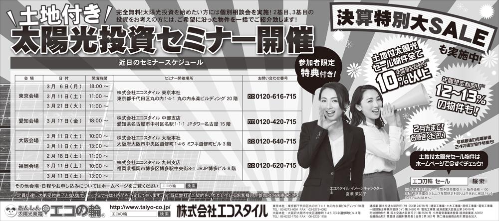 170215日経新聞朝刊