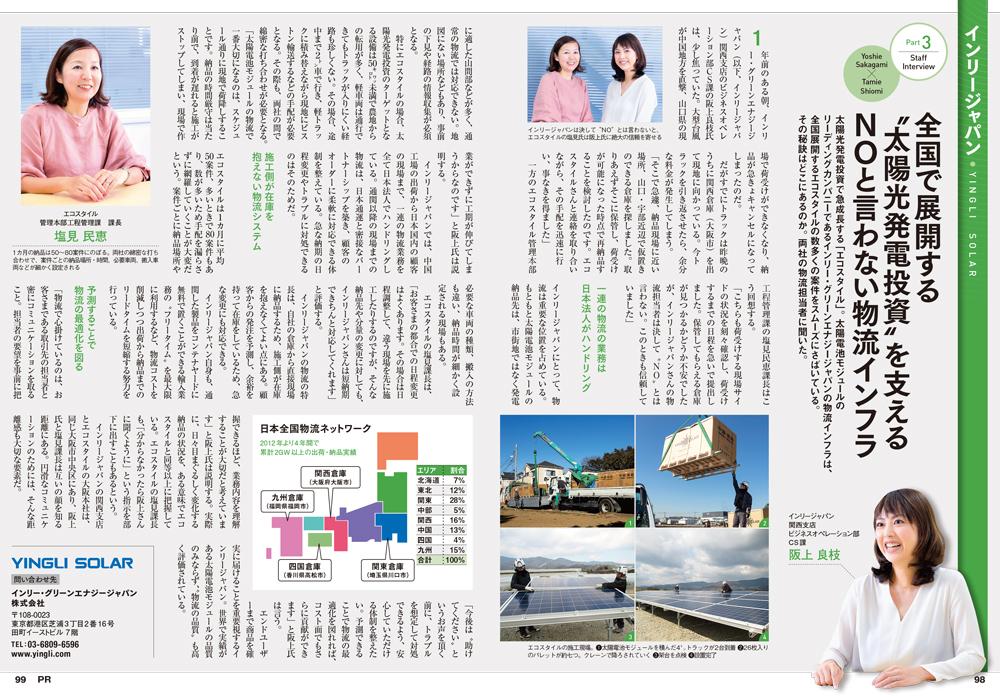 201702週刊ダイヤモンド