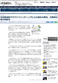 170308_日経テクノロジー