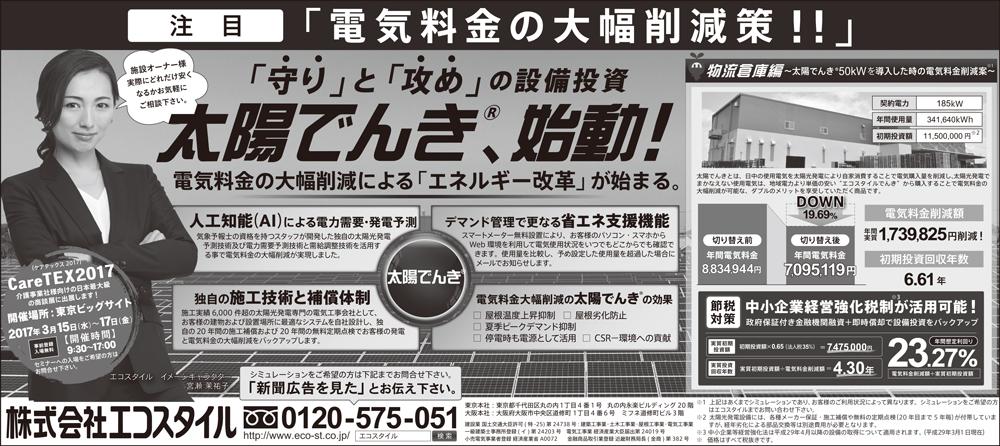 170309日経新聞朝刊