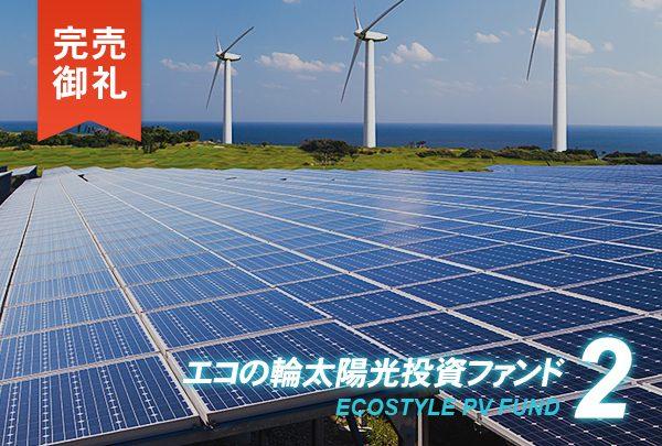 エコの輪太陽光発電ファンド2号概要