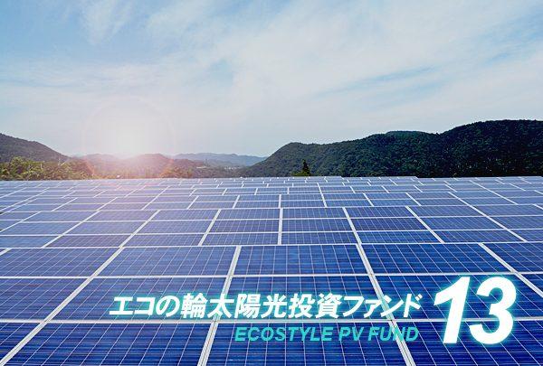エコの輪太陽光発電ファンド13号概要