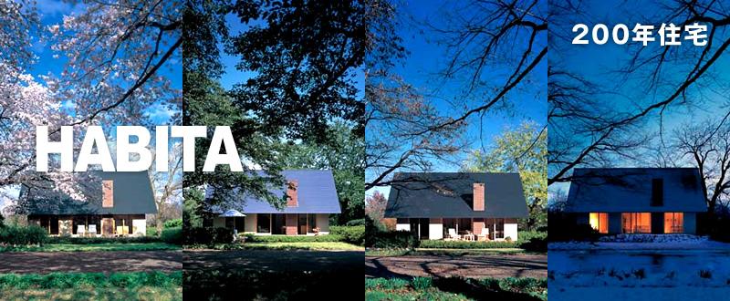 長期優良住宅200年の家
