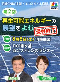 再生可能エネルギーの展望をよむ