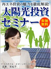太陽光発電投資セミナー