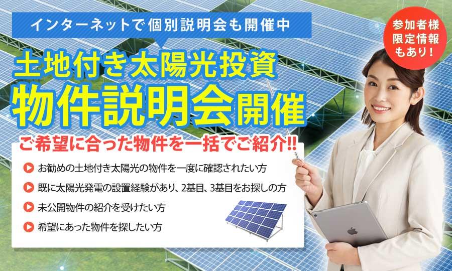 太陽光発電物件説明会
