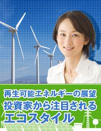 再生可能エネルギーの展望