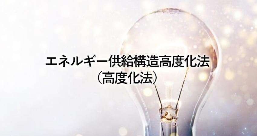 エネルギー供給構造高度化法