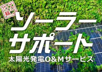 太陽光発電O&Mサービス