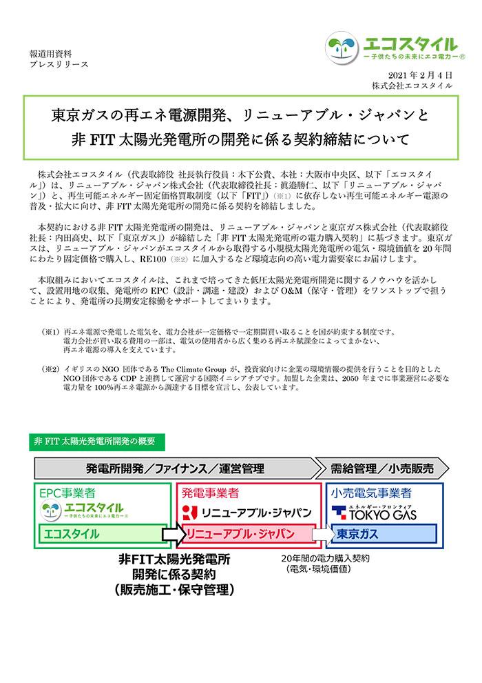 東京ガスの再エネ電源開発に関して