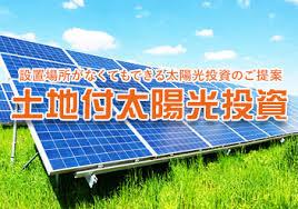 土地付き太陽光発電投資
